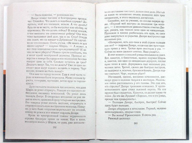 Иллюстрация 1 из 6 для Волшебный дар; Голубые ангелы - Чингиз Абдуллаев | Лабиринт - книги. Источник: Лабиринт