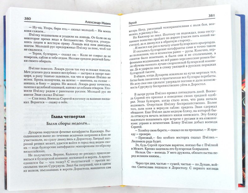 Иллюстрация 1 из 5 для Путь полководца. Князь. Герой - Александр Мазин   Лабиринт - книги. Источник: Лабиринт