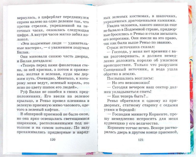 Иллюстрация 1 из 24 для Семь подземных королей: Сказочная повесть - Александр Волков | Лабиринт - книги. Источник: Лабиринт