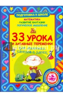 Запаренко Виктор Степанович 33 урока и забавные переменки для маленьких умников и умниц