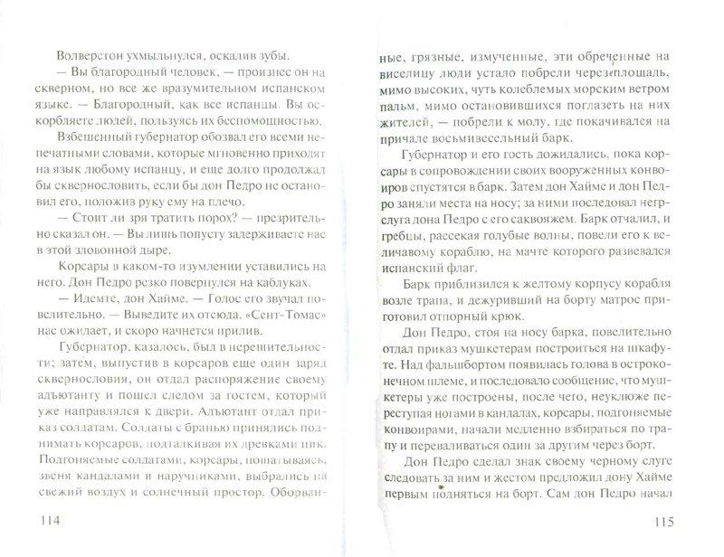 Иллюстрация 1 из 20 для Хроника капитана Блада - Рафаэль Сабатини   Лабиринт - книги. Источник: Лабиринт