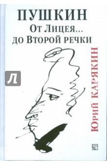 Карякин Юрий Пушкин. От Лицея... до Второй речки