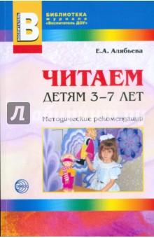 Читаем детям 3-7 лет