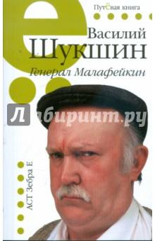 Шукшин Василий Макарович Генерал Малафейкин