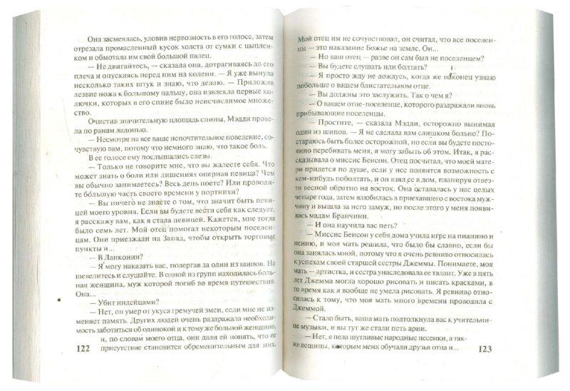 Иллюстрация 1 из 4 для Горный цветок - Джуд Деверо   Лабиринт - книги. Источник: Лабиринт