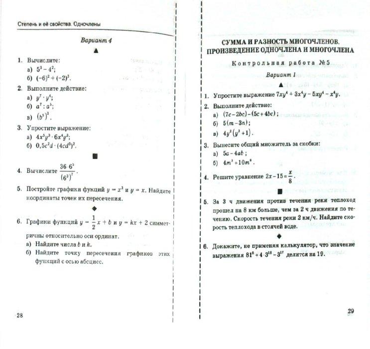 Переводные контрольные работы по математике 7 класс с ответами