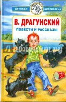 Драгунский Виктор Юзефович Избранное: Повести и рассказы