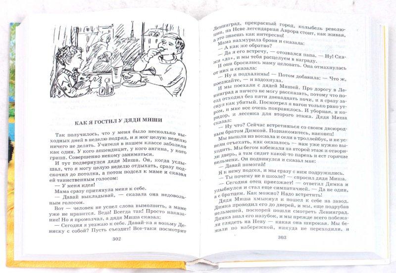 Иллюстрация 1 из 16 для Избранное: Повести и рассказы - Виктор Драгунский   Лабиринт - книги. Источник: Лабиринт