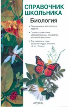Биология: справочник школьника