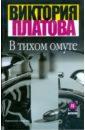 Платова Виктория Евгеньевна. В тихом омуте