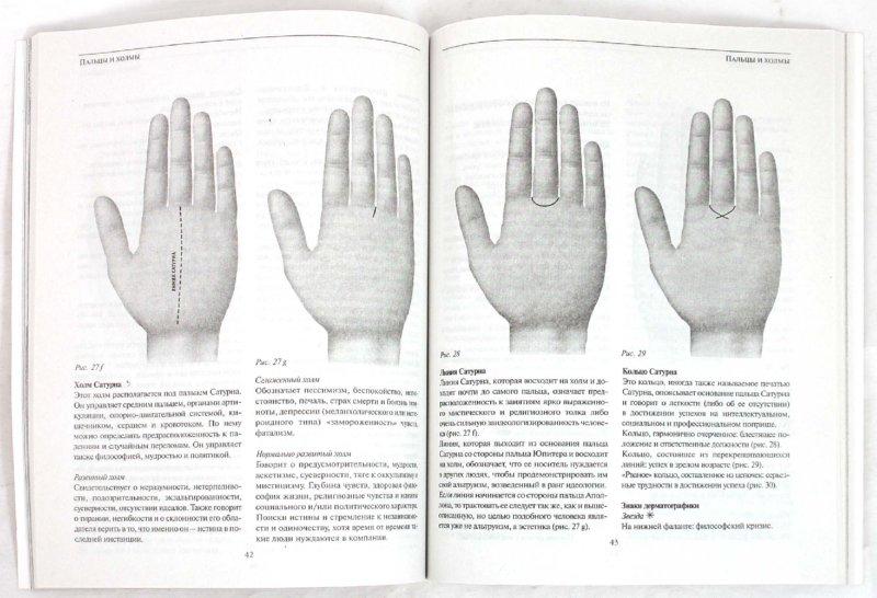 Иллюстрация 1 из 12 для Хиромантия: как понять свою судьбу - Марин, Морено   Лабиринт - книги. Источник: Лабиринт