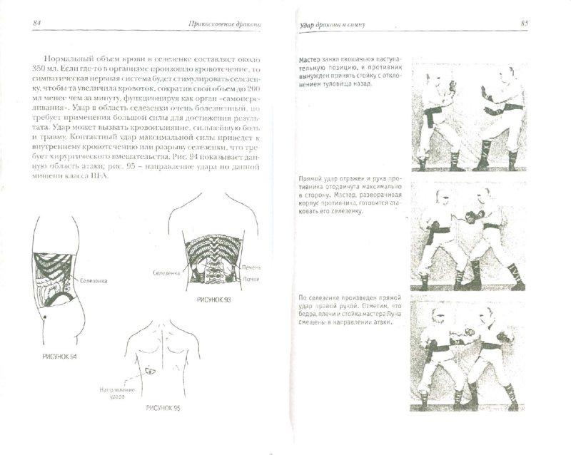 Иллюстрация 1 из 11 для Прикосновение дракона: Уязвимые места человеческого тела - Лун Хей | Лабиринт - книги. Источник: Лабиринт