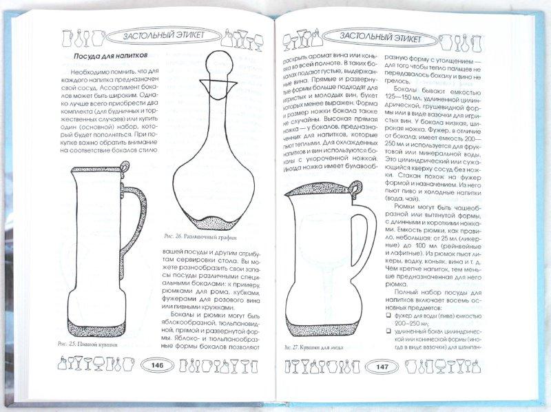 Иллюстрация 1 из 9 для Современный этикет - Николай Белов | Лабиринт - книги. Источник: Лабиринт