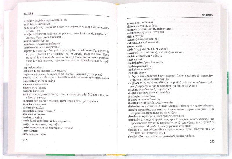 Иллюстрация 1 из 3 для Итальянско-Русский, Русско-Итальянский словарь: Около 60 000 слов и словосочетаний - Герман Зорько | Лабиринт - книги. Источник: Лабиринт