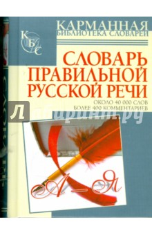 Словарь правильной русской речи: около 40 000 слов: более 400 комментариев