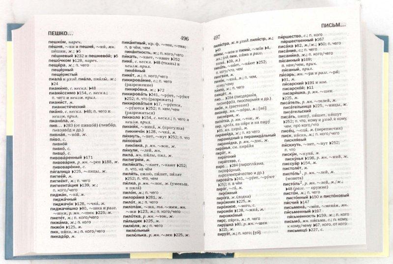 Иллюстрация 1 из 8 для Словарь правильной русской речи: около 40 000 слов: более 400 комментариев - Николай Соловьев | Лабиринт - книги. Источник: Лабиринт