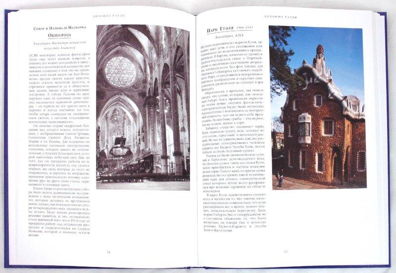 Иллюстрация 1 из 20 для Антонио Гауди - Джон Гилл   Лабиринт - книги. Источник: Лабиринт