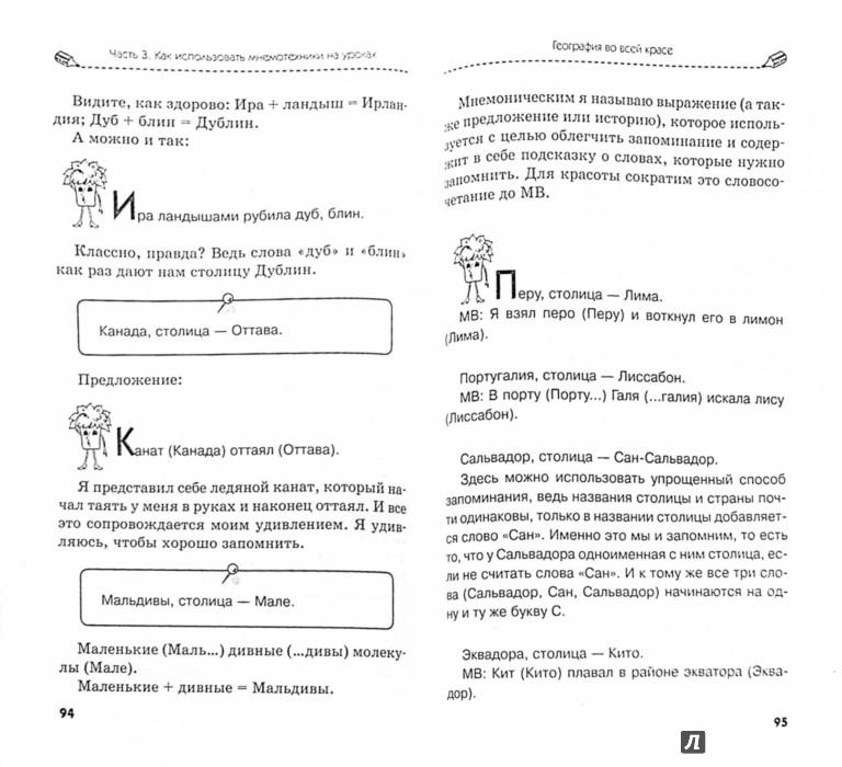 Иллюстрация 1 из 16 для Суперпамять. Проверенный тренинг для школьника - Герасим Авшарян | Лабиринт - книги. Источник: Лабиринт