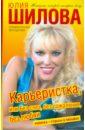 Шилова Юлия Витальевна. Карьеристка, или Без слез, без сожаления, без любви