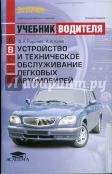 Устройство и техническое обслуживание легковых автомобилей