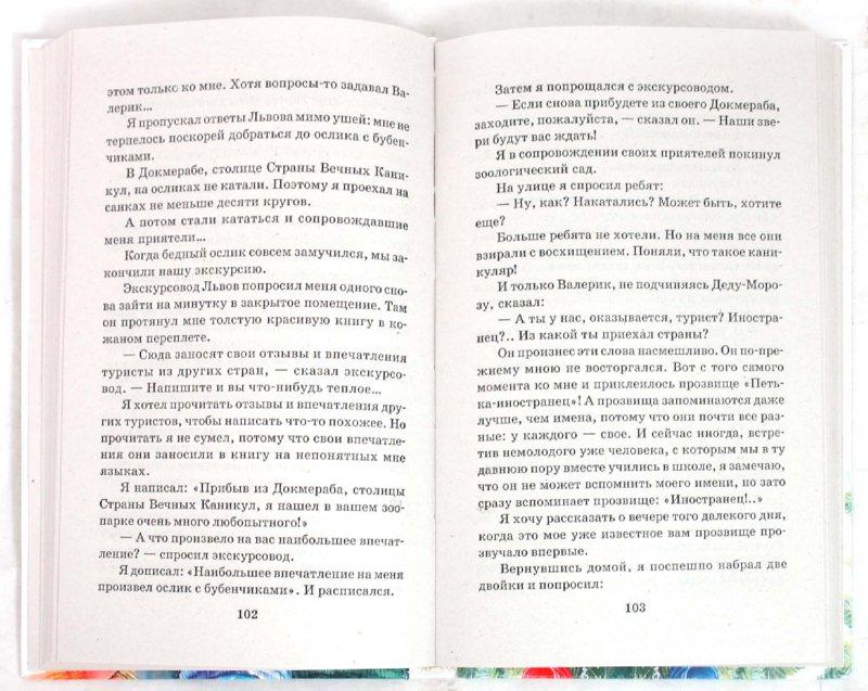 Иллюстрация 1 из 11 для Веселые повести - Анатолий Алексин | Лабиринт - книги. Источник: Лабиринт