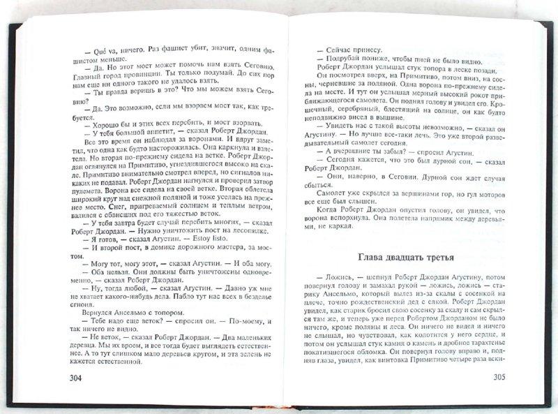 Иллюстрация 1 из 14 для По ком звонит колокол - Эрнест Хемингуэй | Лабиринт - книги. Источник: Лабиринт