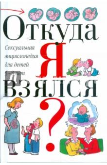 Книги серии Откуда я взялся - как рассказать детям о сексе