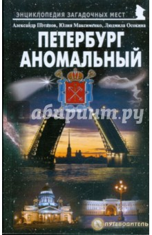 Петербург аномальный. ПутеводительИстория городов<br>Когда-то очень давно один человек назвал Петербург городом ужаса, чертогом страха. Его имя, вероятно, теперь уже навсегда затерялось в анналах истории. Однако данное определение стало визитной карточкой культурной столицы. <br>В 2003 году Петербургу исполнилось 300 лет. Юбилей отмечался необычайно торжественно, на него прибыли главы правительств многих стран мира. По свидетельству многочисленных гостей, имевших возможность сравнить его с другими городами, это один из красивейших мегаполисов планеты. Неслучайно его именуют Северной Пальмирой, Северной Венецией. Такая поэтическая метафора вполне оправдана. Но почему тогда Петербург, который был столицей Российской империи с 1712 по 1918 годы, пугает многих? Виной всему, наверное, колдовские чары белых ночей, частые туманы и дожди, в которых теряются городские постройки, давящие величием и красотой архитектурные строения. Однако страх порождает не только это. Город, веками впитывающий тайны, преступления и трагедии, вышел за рамки общей закономерности своего существования. Он сделался частью другого временного пространства, где жизнь, материя и энергия коренным образом отличаются от привычных нам. В мегаполисе люди сталкиваются с неопознанными летающими объектами, появлением привидений, значительными изменениями физических свойств пространства, времени или предметов. Другими словами, они встречаются с аномальными явлениями. Аномалия в переводе с греческого - отклонение от нормы, от общей закономерности, неправильность, нечто из ряда вон выходящее. Весь материал очерка-путеводителя находится именно здесь: он очерчен аномальными явлениями. <br>В данной книге представлены наиболее известные аномальные явления Санкт-Петербурга, размышления авторов об их природе, основанные на личных наблюдениях, исследованиях ученых и рассказах очевидцев. Надеемся, что очерк-путеводитель, безусловно, заинтересует читателей неравнодушных к спорным и нерешенным проблемам непознанного, оста