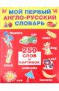 Мой первый англо-русский  ...