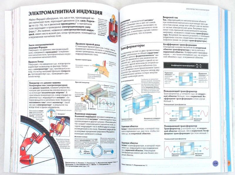 Иллюстрированный словарь биология