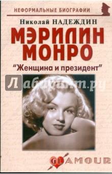 """Мэрилин Монро: """"Женщина и президент"""""""
