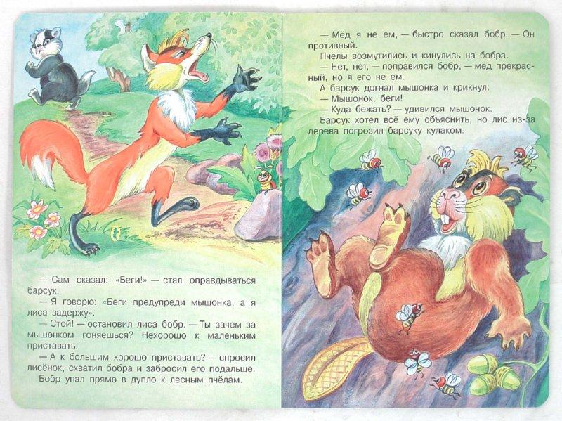 Иллюстрация 1 из 9 для Попался, который кусался! - Григорий Остер   Лабиринт - книги. Источник: Лабиринт