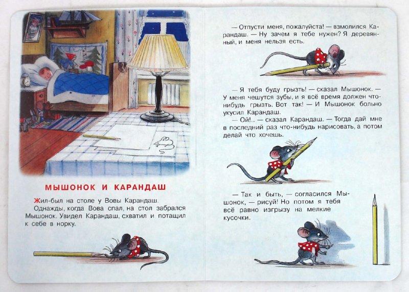 Иллюстрация 1 из 29 для Две сказки про карандаш и краски - Владимир Сутеев   Лабиринт - книги. Источник: Лабиринт