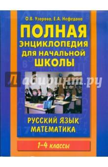 Полная энциклопедия для начальной школ. Русский язык. Математика. 1-4 классы