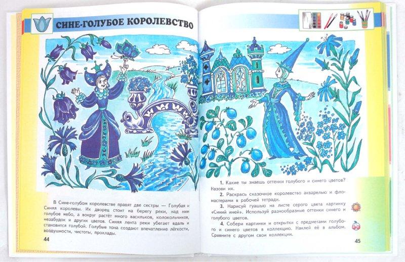 Иллюстрация 1 из 14 для Изобразительное искусство: 1-й класс - Наталья Сокольникова   Лабиринт - книги. Источник: Лабиринт
