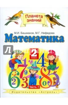 Гдз 4 Кл Математика Учебник