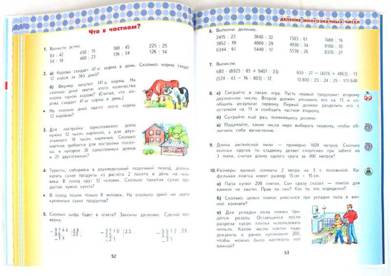 Учебник по математике 4 класс часть 1: Башмаков М.И.
