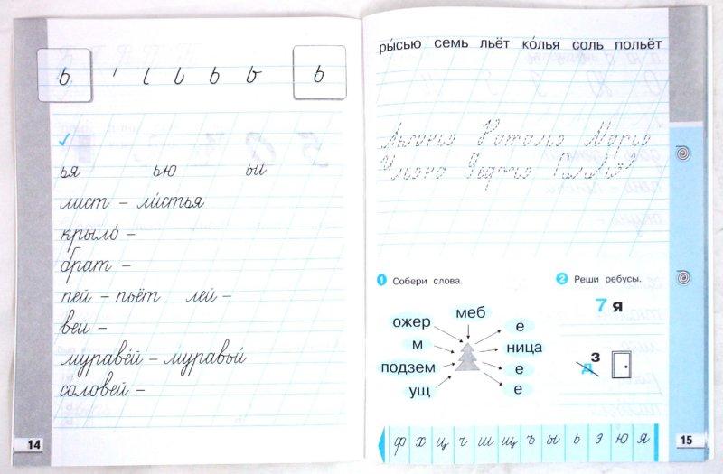 Гдз 1 Класс Рабочая Тетрадь Андрианова Илюхина