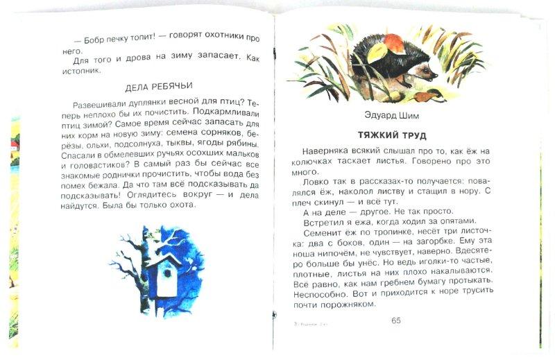 Иллюстрация 1 из 9 для Родничок. Книга для внеклассного чтения во 2 классе - Бианки, Драгунский, Твардовский | Лабиринт - книги. Источник: Лабиринт