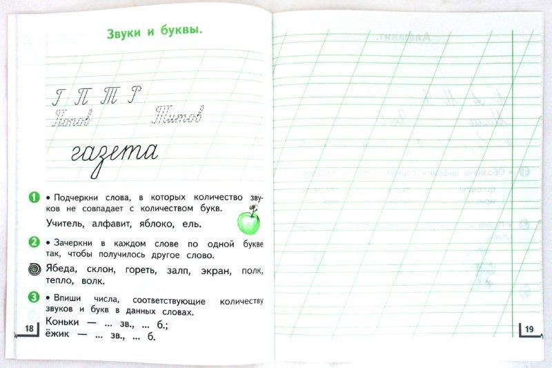 Шклярова русский язык 1 класс