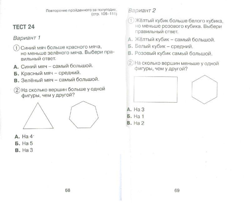 ответы на олимпиады по английскому языку для 3-4-5 классов