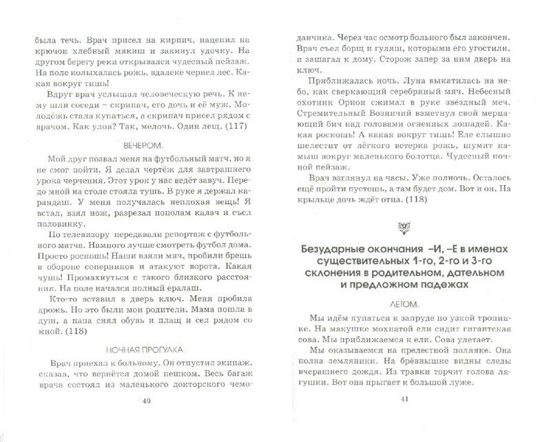 Иллюстрация 1 из 18 для Диктанты повышенной сложности. 3-4 классы - Ольга Узорова | Лабиринт - книги. Источник: Лабиринт