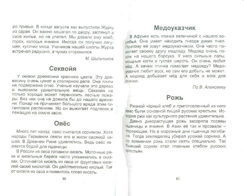 Диктант по русскому языку 4 класс 2 полугодие