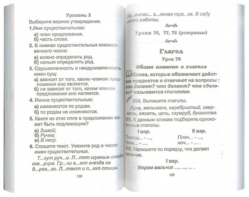 Гдз по русскому справочноепособие 2 кл
