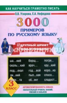 Узорова нефедова 3000 новых примеров по русскому языку