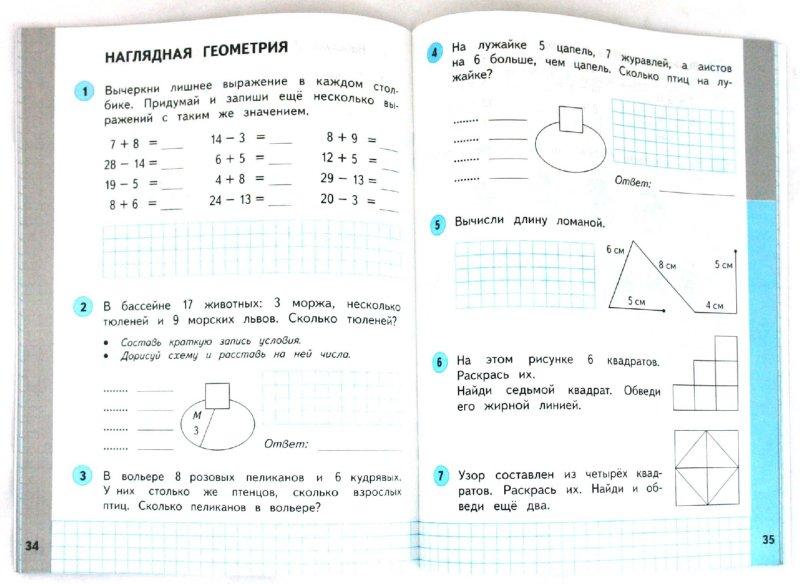 Рабочая Тетрадь 1 Класс Математика Башмакова Нефедова
