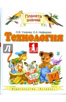 Учебник по математике 1 класс башмаков нефедова читать онлайн.