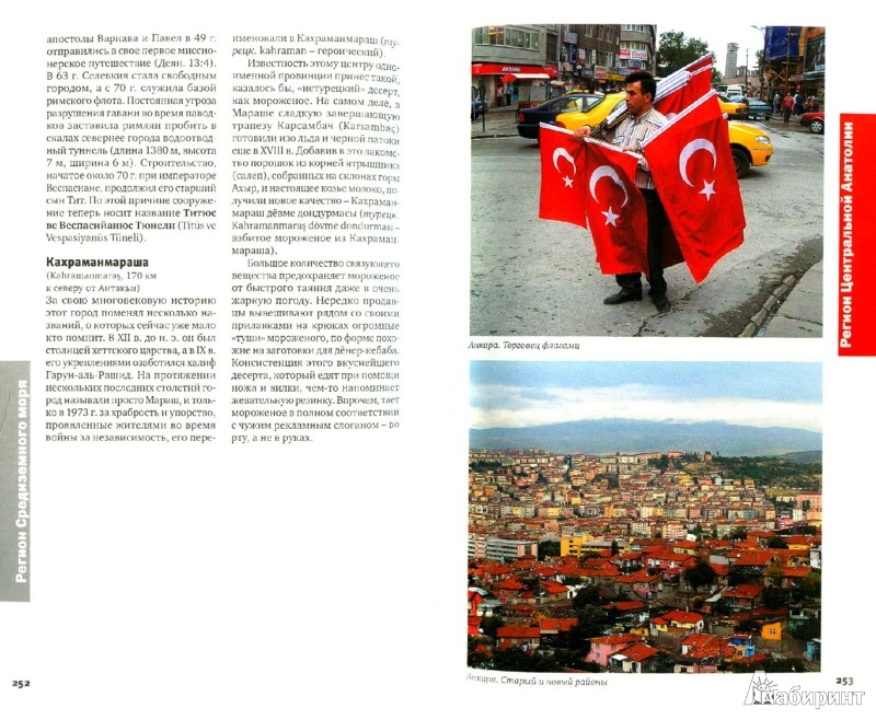 Иллюстрация 1 из 7 для Турция: путеводитель - Борзенко, Борзенко   Лабиринт - книги. Источник: Лабиринт