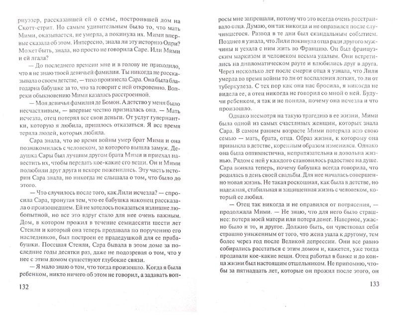 Иллюстрация 1 из 7 для Дом - Даниэла Стил | Лабиринт - книги. Источник: Лабиринт