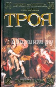 Геммел Дэвид, Геммел Стелла Троя: Падение царей